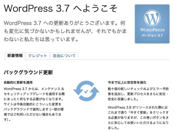 WordPress3.7完了